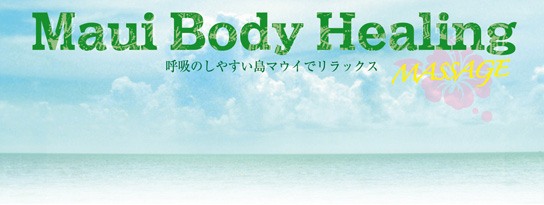 Maui Body Healing 画像1