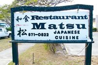 ダイニングガイド レストラン「松」