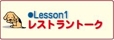 英会話 lesson1