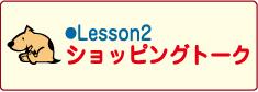 英会話 lesson2