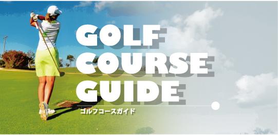 ゴルフコースガイド