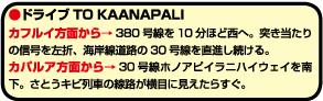 カアナパリ2