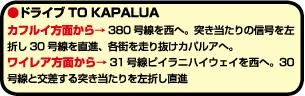 カパルア2