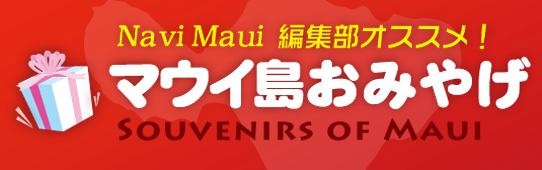 NaviMaui編集部オススメ!マウイ島おみやげ